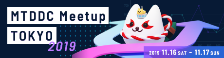 MTDDC Meetup Tokyo 2019公式サイト